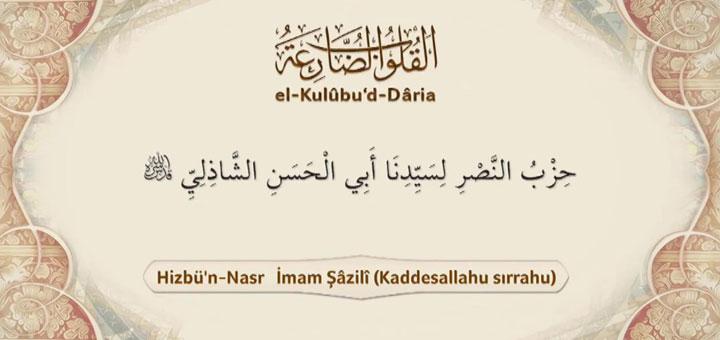 İmam-ı Şazeli  ve Abdülkadir Geylânî'nin Hizbü'n-Nasr Duası