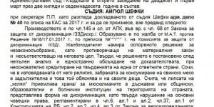 Bulgaristan Mahkemesinden Örnek Karar