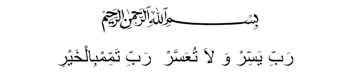 rabbi-yessir-arapca.jpg